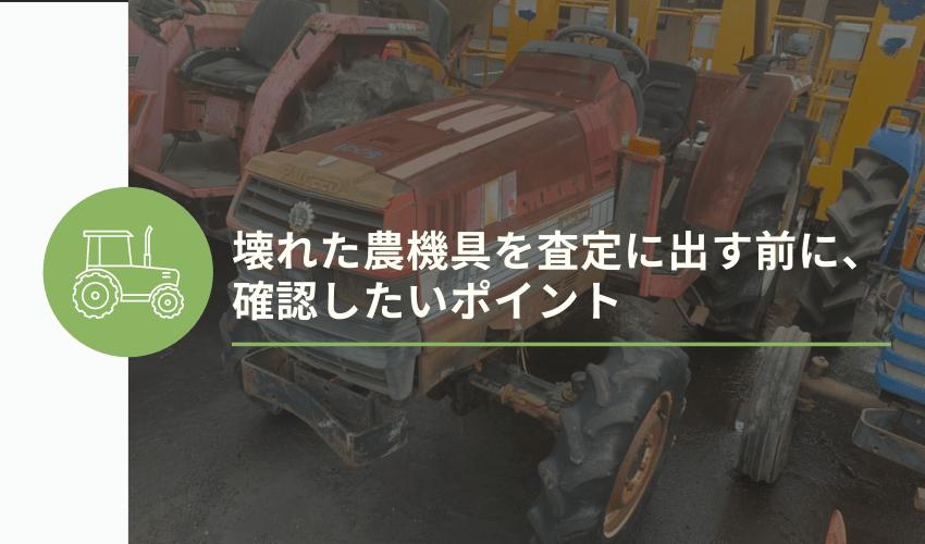 壊れた農機具を査定に出す前に、確認したいポイント