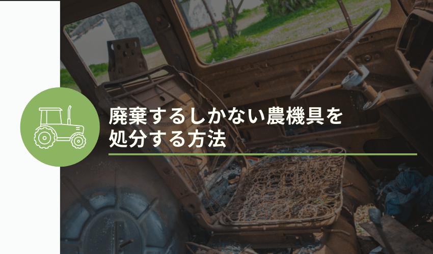 廃棄するしかない農機具を処分する方法