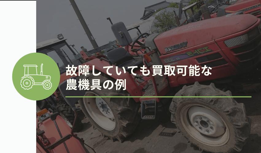 故障していても買取可能な農機具の例