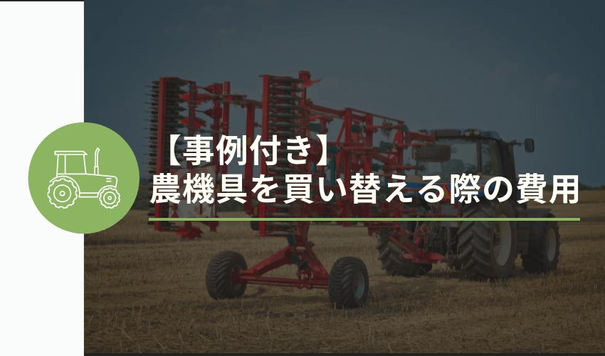 農機具を買い替える際の費用