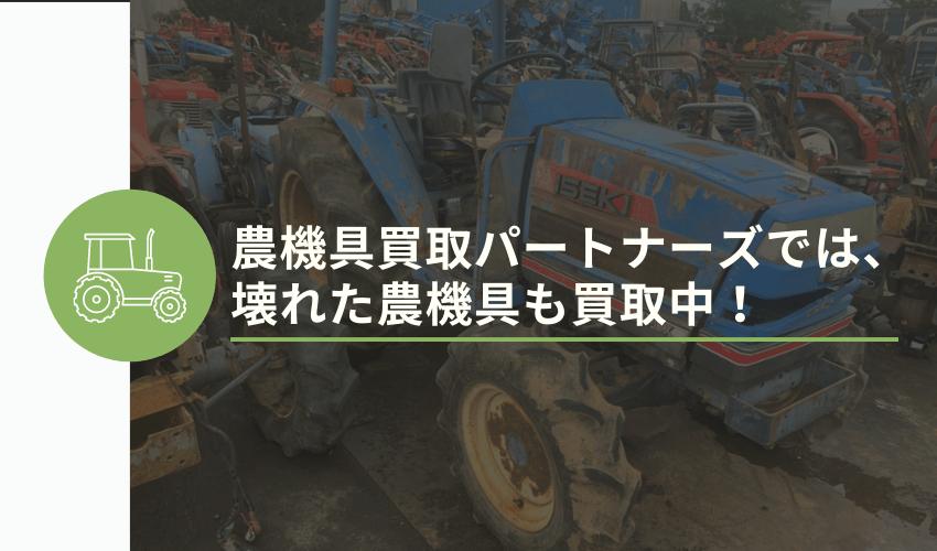 農機具買取パートナーズでは壊れた農機具も買取します