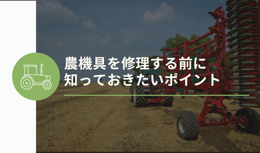 農機具を修理する前に知っておきたいポイント