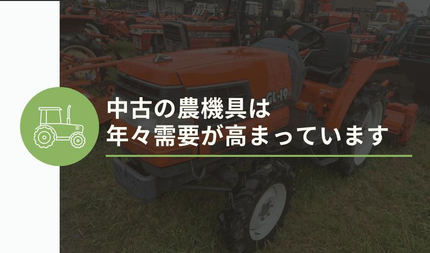 中古の農機具は年々需要が高まっています