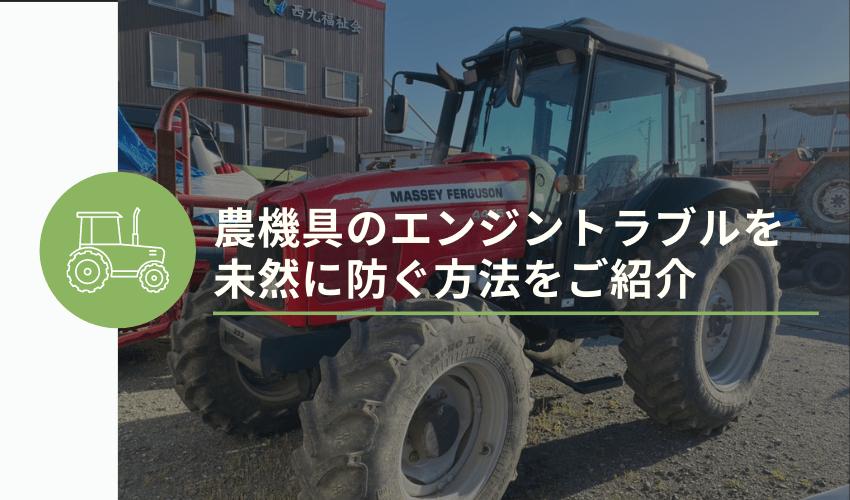 農機具のエンジントラブルを未然に防ぐ方法