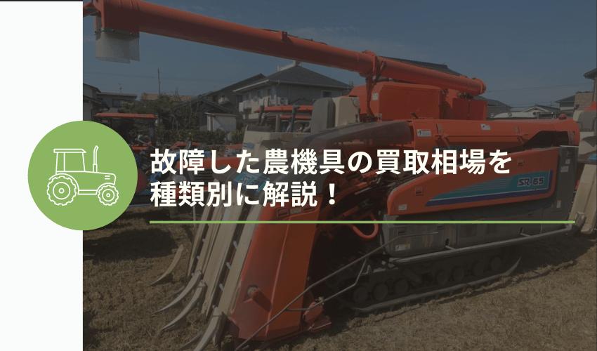 故障した農機具の買取相場を種類別に解説