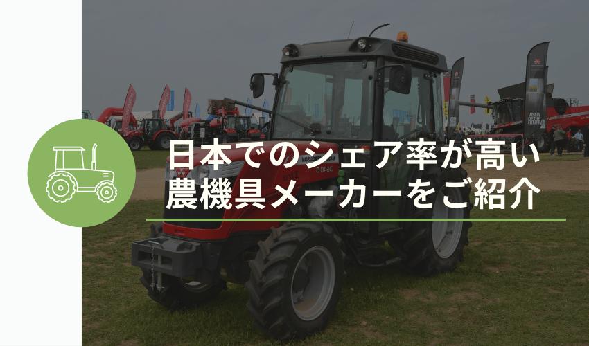 日本でのシェア率が高い農機具メーカーをご紹介