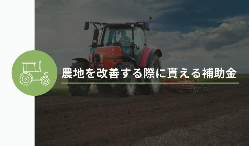 農地を改善する際に貰える補助金