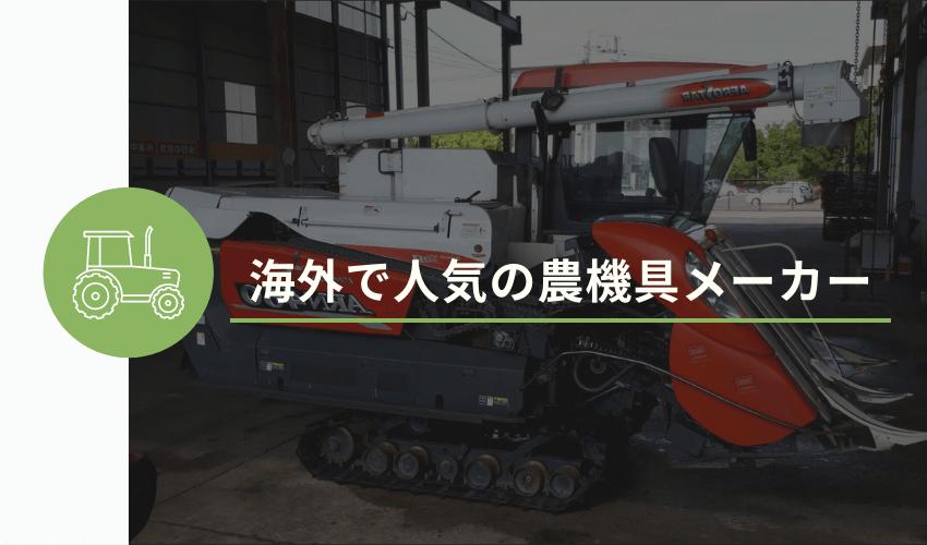 海外で人気の農機具メーカー