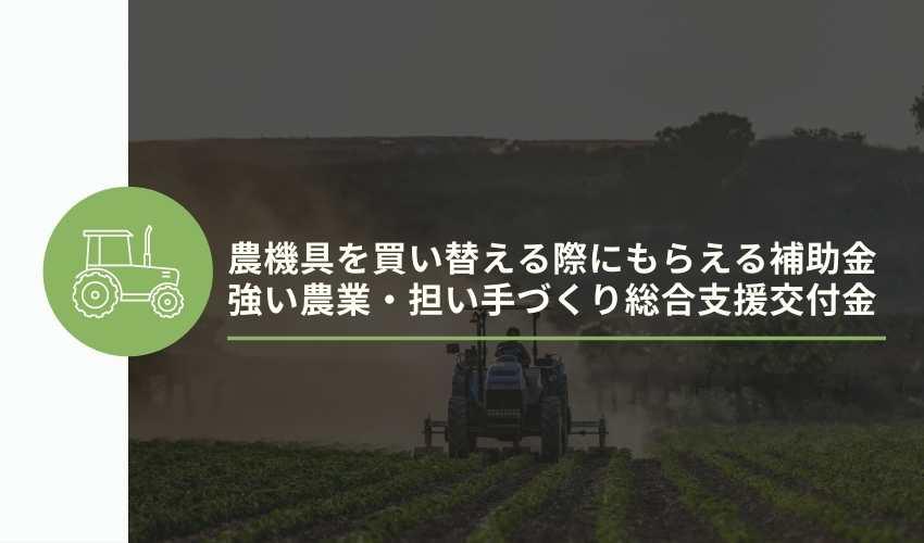 農機具を買い替える際にもらえる補助金|強い農業・担い手づくり総合支援交付金