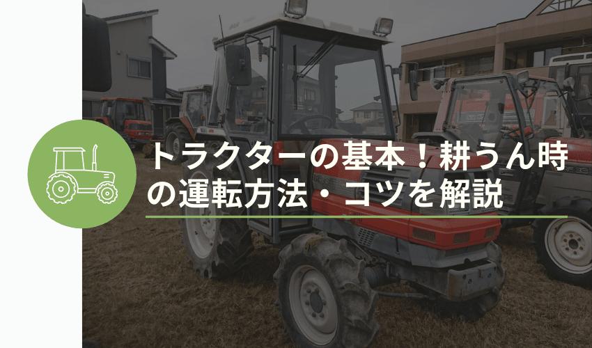トラクターの基本!耕うん時の運転方法・コツを解説