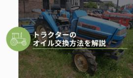 トラクターオイル交換thumbnail