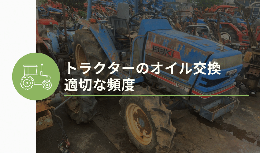 トラクターオイル交換頻度