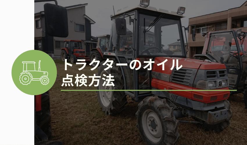 トラクターオイル点検方法