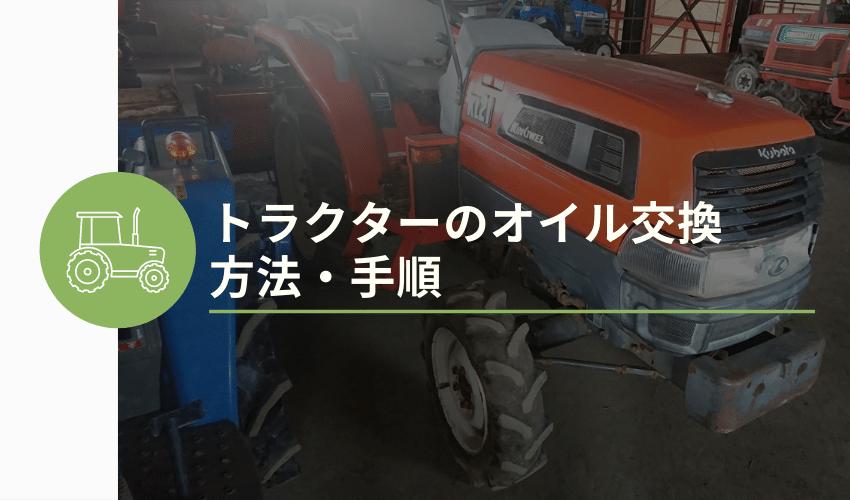 トラクターオイル交換方法