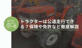 トラクターは公道走行できる?保険や免許・ナンバープレートなど徹底解説