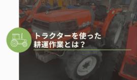 トラクター耕運作業