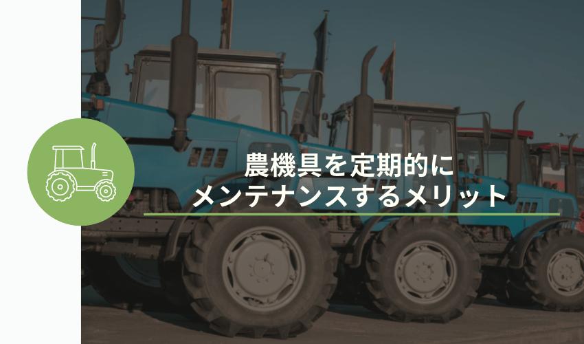 農機具を定期的にメンテナンスするメリット