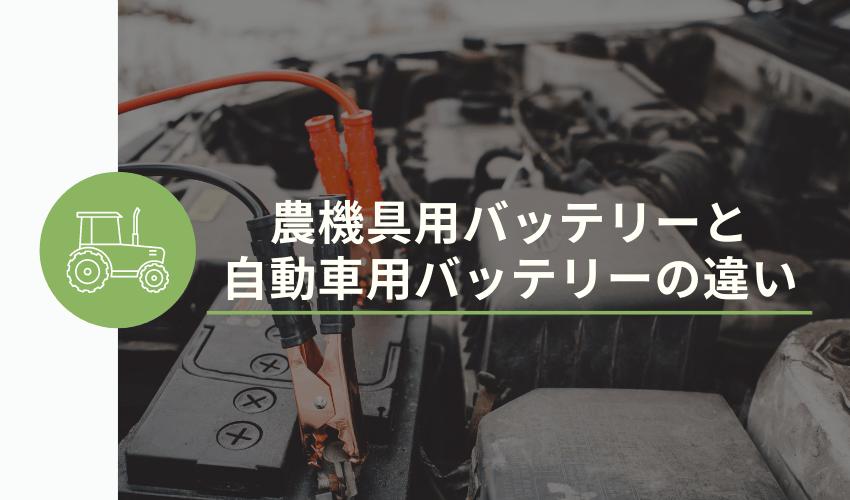 農機具用バッテリーと自動車用バッテリーの違い