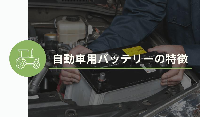自動車用バッテリーの特徴