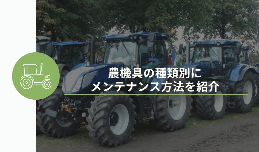 農機具の種類別にメンテナンス方法を紹介