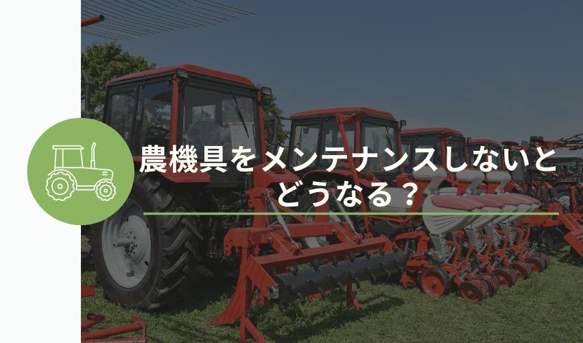 農機具をメンテナンスしないとどうなる?
