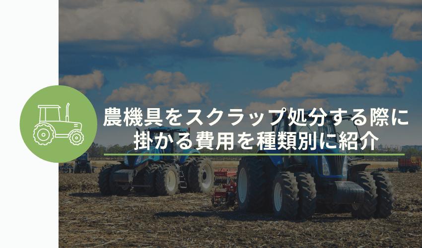 農機具をスクラップ処分する際に掛かる費用を種類別に紹介