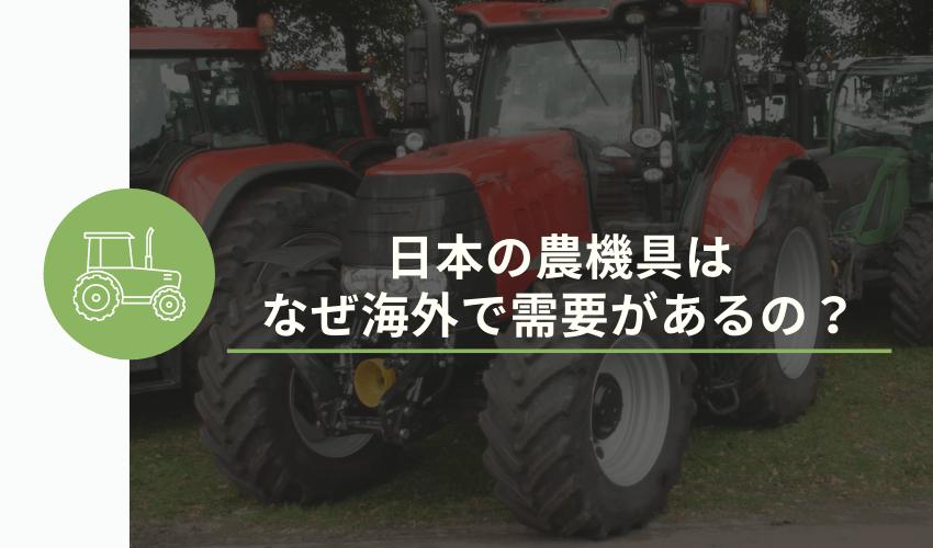 日本の農機具はなぜ海外で需要があるの?