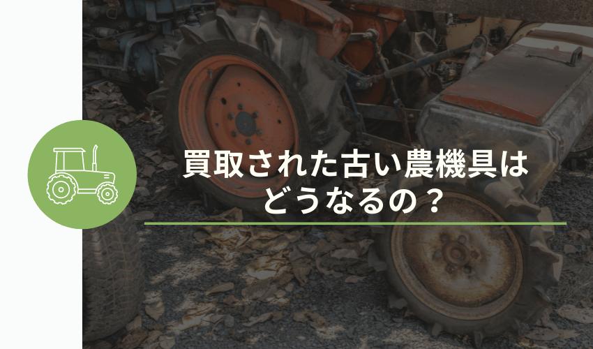買取された古い農機具はどうなるの?