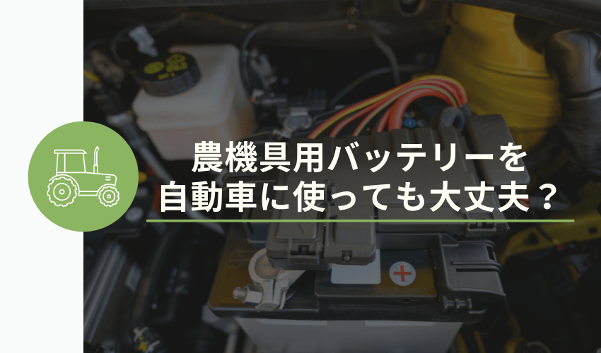 農機具用バッテリーを自動車に使っても大丈夫?