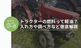 トラクターの燃料って軽油?入れ方や調べ方など徹底解説