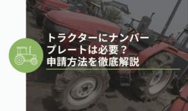 トラクターにナンバープレートは必要?申請方法を徹底解説