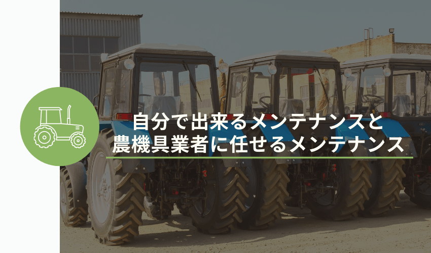 自分で出来るメンテナンスと農機具業者に任せるメンテナンス