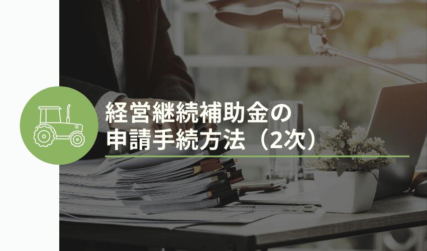 経営継続補助金の申請手続方法(2次)