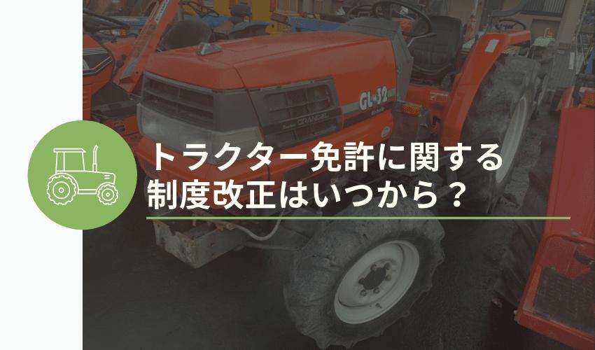 トラクター免許に関する制度改正はいつから?