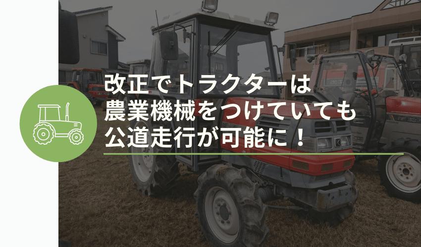 改正でトラクターは農業機械をつけていても公道走行が可能に!