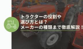 トラクターの役割や選び方とは?メーカーの種類まで徹底解説!