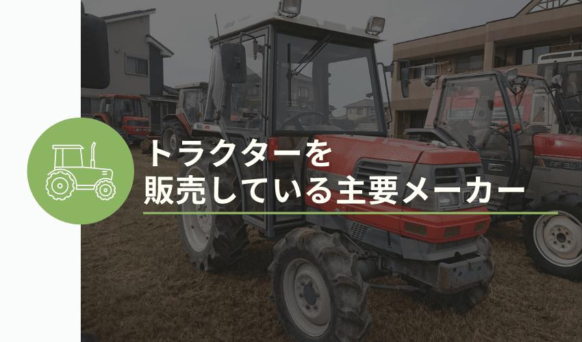トラクターを販売している主要メーカー