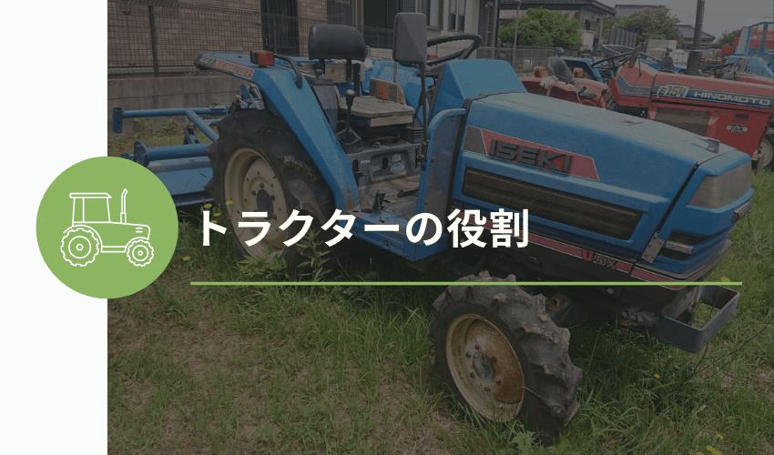 トラクターの役割