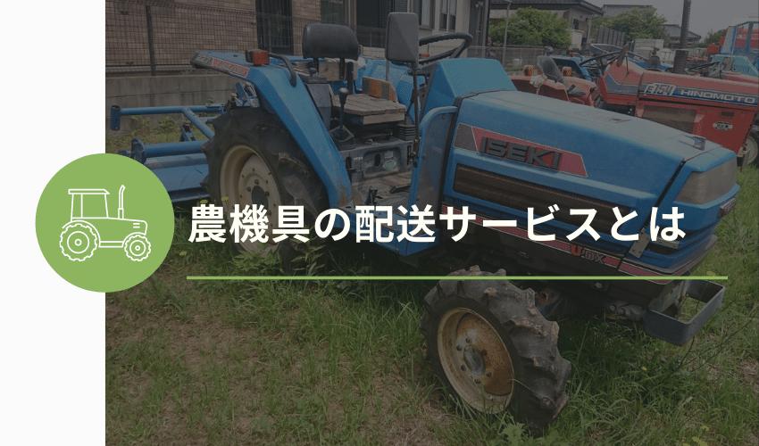 トラクター配送サービス