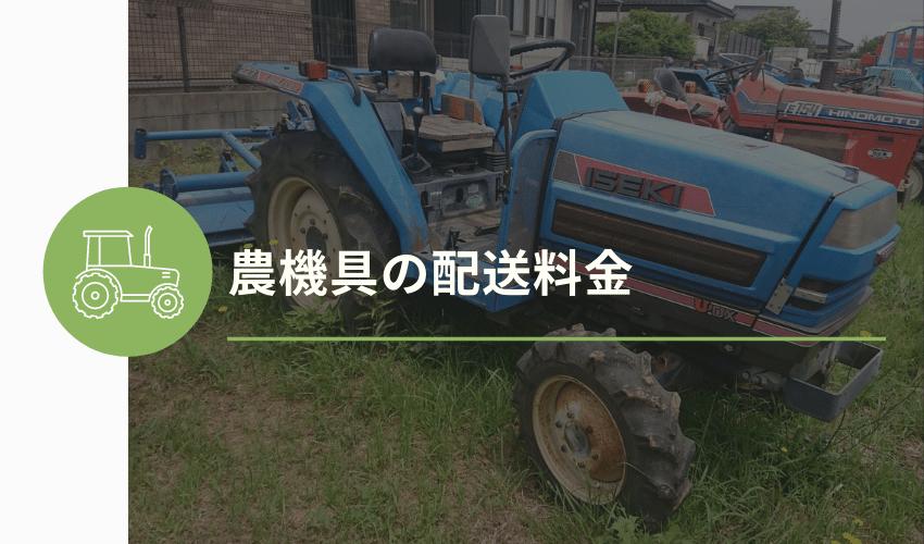 農機具配送料金