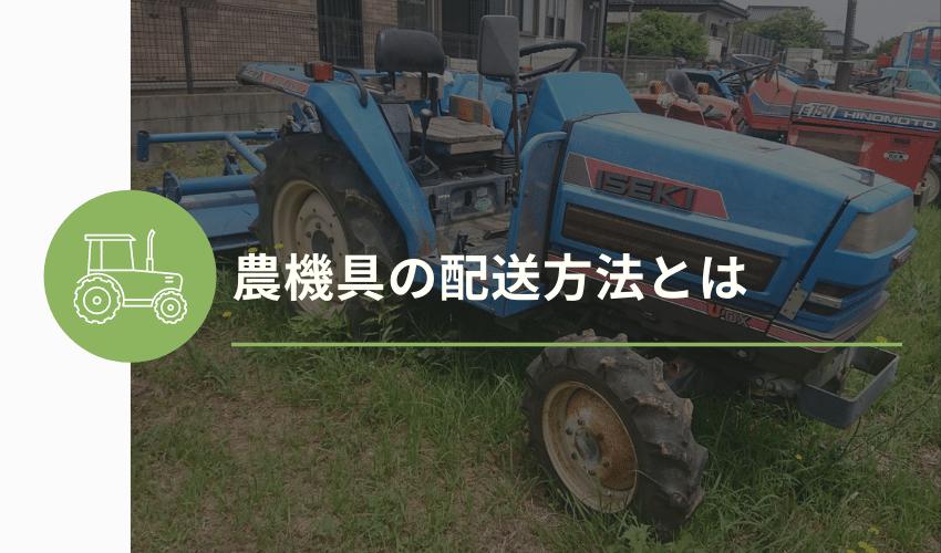 農機具配送方法