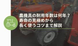トラクター耐用年数サムネイル
