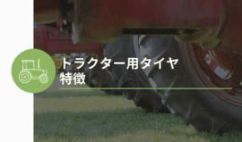 トラクタータイヤ特徴